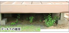「ウッドデッキ 床下 雑草」の画像検索結果